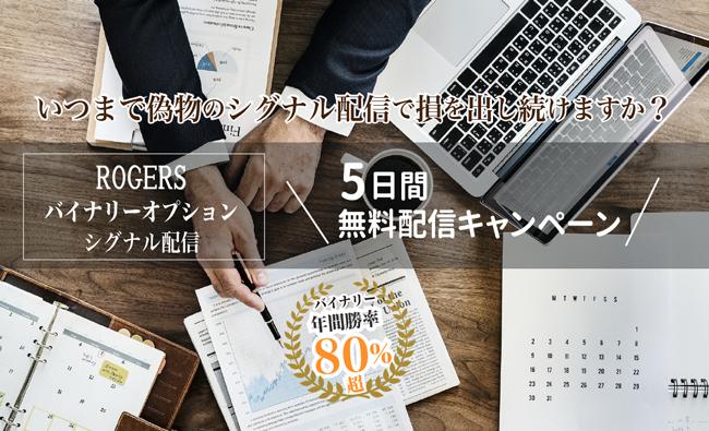バイナリーオプションシグナル配信5日間無料キャンペーン